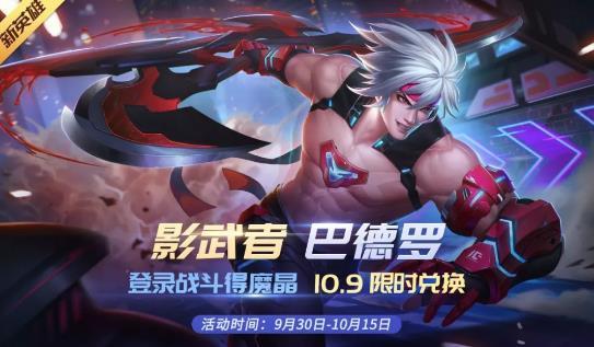 时空召唤10月9日更新公告 新英雄影武者巴德罗上线[多图]