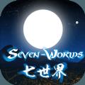 七世界内购免费破解版 v0.0.1