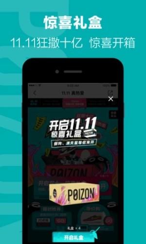 毒app抢券神器2019双十一最新版图片1