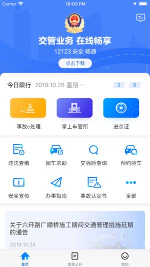 北京货车ETC办理入口图1