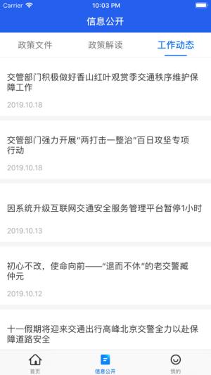 北京货车ETC办理入口地址分享图片1