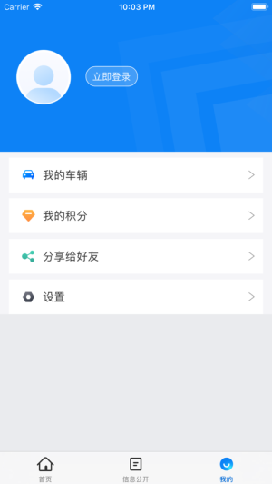 北京货车ETC办理入口地址分享图片2