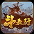 斗五行游戏五行相克最新测试版入口 v1.0