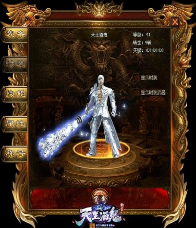 天王酒鬼手游安卓最新版图2: