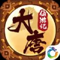 大唐仙游记官方官方iOS手机版 v0.0.1