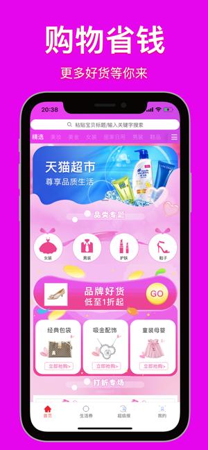 淘券猫购物app图1
