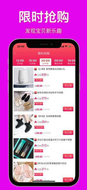 淘券猫购物app图2