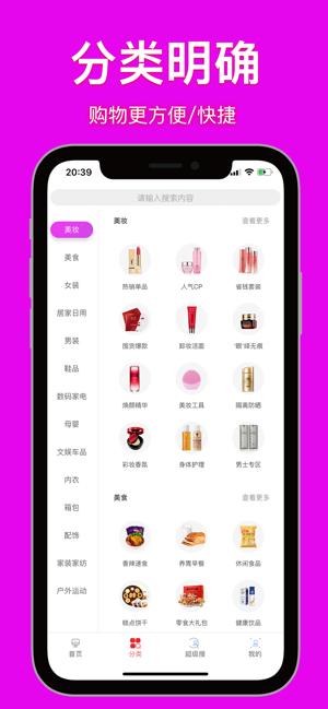 淘券猫购物app图3