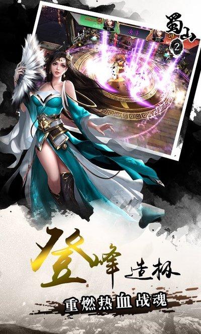 蜀山2游戏安卓手机版图1: