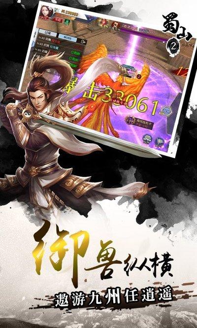 蜀山2游戏安卓手机版图3: