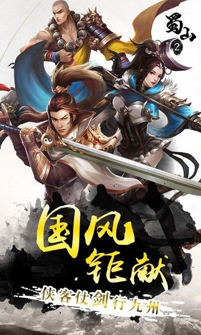 蜀山2游戏安卓手机版图5: