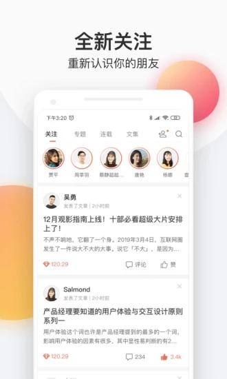 探爱小说免费阅读app下载图片1