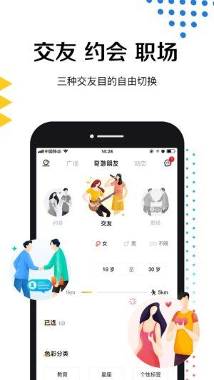 奇妙朋友app图1