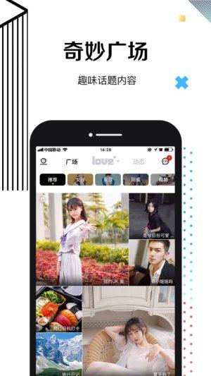 奇妙朋友社交app官方下载图片2