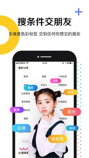 奇妙朋友社交app官方下载图片3