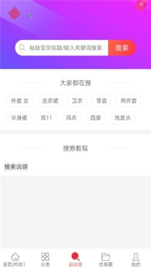 聪明买手app安卓版下载图片1
