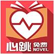 免费心跳小说app安卓版下载 v1.0.0