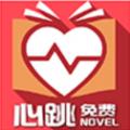 脸红心跳小说软件app下载 v1.0.0