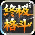 极限格斗游戏最新安卓版 v1.0