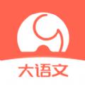河小象大语文app官网下载 v1.0