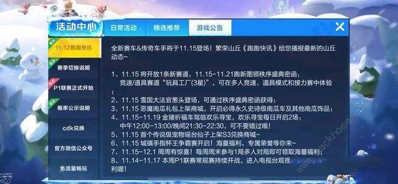 跑跑卡丁车手游11月15日更新公告 首个传说级瑶台仙子宠物上线[视频][多图]图片1
