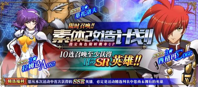 梦幻模拟战手游11月14日更新公告 素体改造计划限时召唤开启[多图]