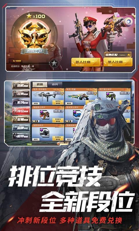 全民枪战英雄互娱安卓游戏下载图2: