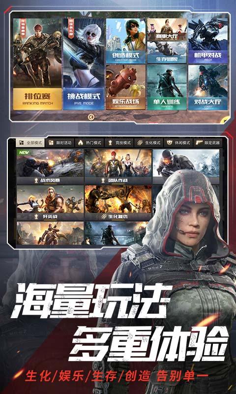 全民枪战英雄互娱安卓游戏下载图4: