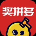 奖拼多app最新版下载 v1.0.3