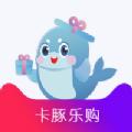 卡豚乐购app官方下载 v0.0.9