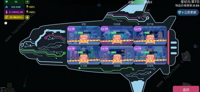 星空浪人能量用什么加 能量机器不足结解决方法[视频][多图]图片3