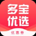多宝优选app官方版下载 v1.0.0
