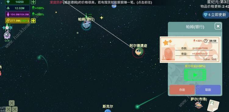 星空浪人怎么解锁卫星 所有卫星解锁方法[视频][多图]图片1