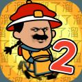 皇上请留步2游戏安卓最新版 v1.0