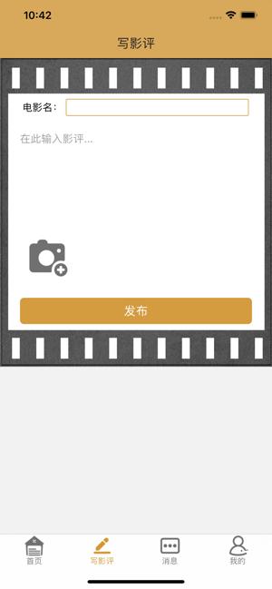 帕特影评app官方版下载图1: