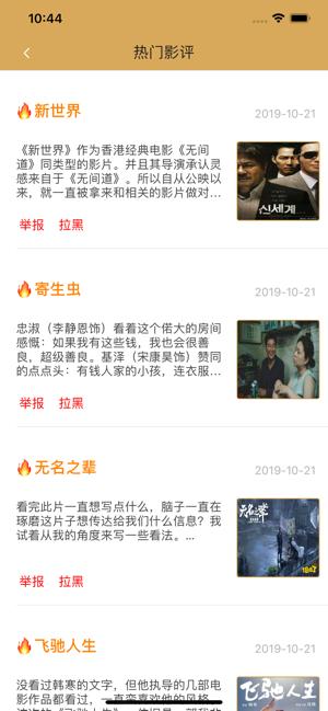 帕特影评app官方版下载图3: