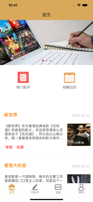 帕特影评app官方版下载图片1