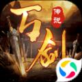 我在江湖之万剑传说手游官网测试版 v1.5.5