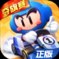 跑跑卡丁车漂移游戏中文官网安卓版 v1.0