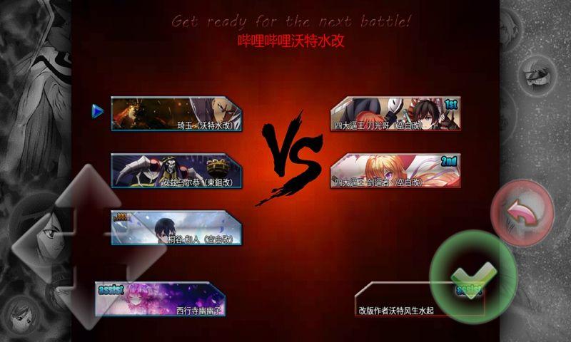 死神vs火影MOD多人物大全手机版下载图1: