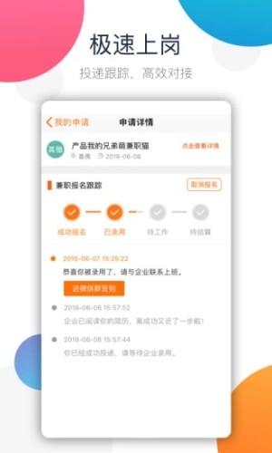 合众兼职app图2