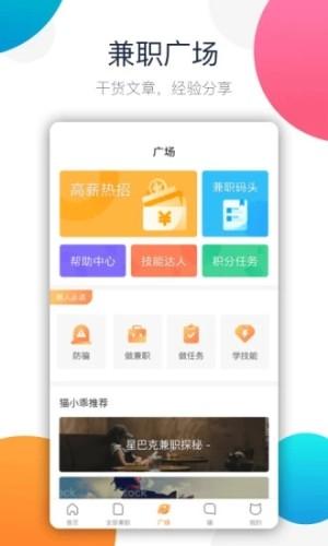 合众兼职app图3
