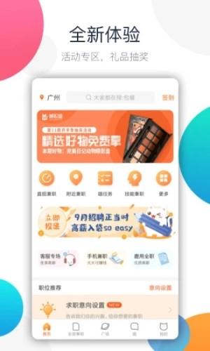 合众兼职app官方下载图片1