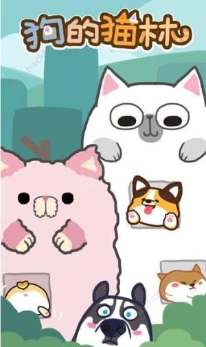 狗的猫林好玩吗 游戏特色详解图片3