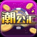 潮公汇app官方最新版 v1.0