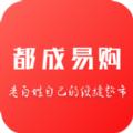 都成易购app官方版下载 v1.0.0