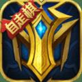 英魂之刃战略版手游官网最新版下载 1.3.0.0