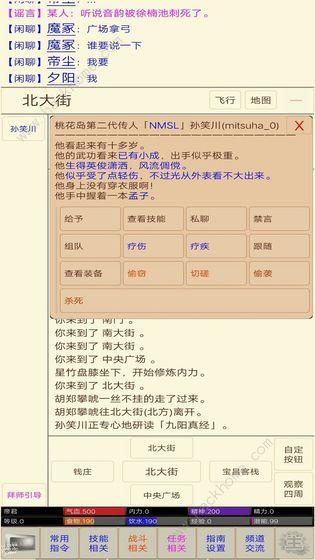 江湖恩仇录mud少林监狱怎么出去 神行百变获取途径详解[视频][多图]图片3