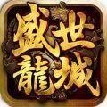 盛世龙城之屠龙争霸手游官方下载 v1.0