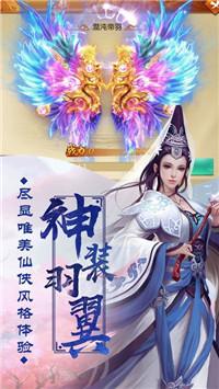 逆火苍穹之山海经手游官网最新版下载图2: